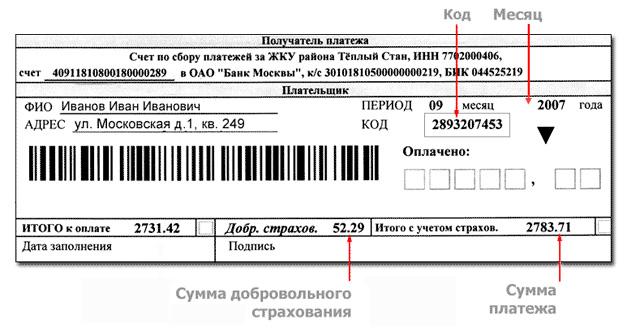 образец квитанции для оплаты коммунальных услуг